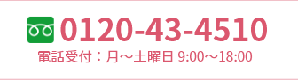 0120-43-4510